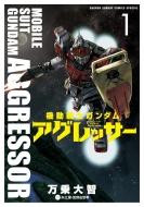 機動戦士ガンダム アグレッサー 1 少年サンデーコミックススペシャル