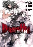 Burning Hell 神の国 ビッグコミックスピリッツ