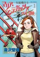 女流飛行士マリア・マンテガッツァの冒険 1 ビッグコミックオリジナル