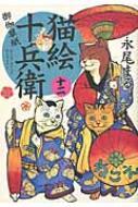 猫絵十兵衛 御伽草紙 12 ねこぱんちコミックス
