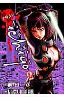 アサシン Ichiyo 2 ヒーローズコミックス