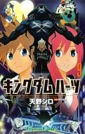 キングダム ハーツII 9 ガンガンコミックス