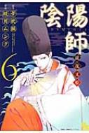 陰陽師-瀧夜叉姫-6 リュウコミックス
