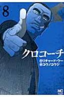 クロコーチ8 ニチブン・コミックス