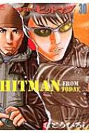 今日からヒットマン 30 ニチブン・コミックス