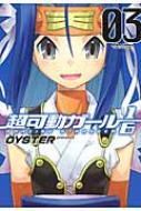 超可動ガール1 / 6 3 アクションコミックス / コミックハイ!