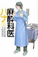 麻酔科医ハナ 5 アクションコミックス