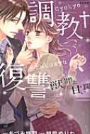 調教 復讐 獣の罪と甘い罠 ぶんか社コミックス Sgirl Selection