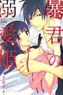 暴君の溺愛姫 ぶんか社コミックス Sgirl Selection