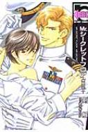 Mr.シークレットフロア-軍服の恋人-ビーボーイコミックス