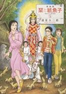 新装版 栞と紙魚子 4 Nemuki+コミックス