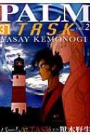 パーム 37 Task 2 ウィングス・コミックス