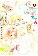 プニちゃん 2 ウィングス・コミックス・デラックス