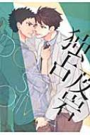 独占及岩 Mimi.comics