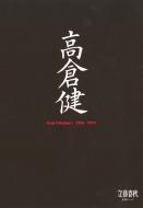 永久保存版 高倉健 1956〜2014