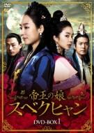 帝王の娘 スベクヒャン DVD-BOX1