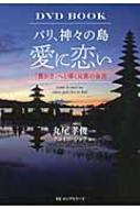 バリ、神々の島 愛に恋い 「豊かさ」へと導く兄貴の金言 DVD BOOK