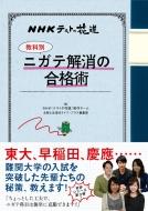 NHKテストの花道 「教科別」ニガテ解消の勉強術