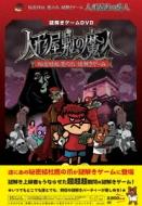 謎解きゲームDVD 秘密結社鷹の爪『人形屋敷の魔人』