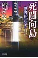 死闘向島 剣客船頭 11 光文社時代小説文庫