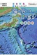 海の底にも山がある! 海底地形日本列島、水をとったら?