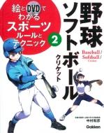 絵とDVDでわかるスポーツルールとテクニック 2 野球・ソフトボール・クリケット