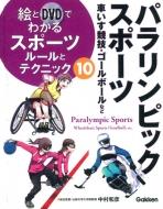 絵とDVDでわかるスポーツルールとテクニック 10 パラリンピックスポーツ・車いす競技・ゴールボールなど