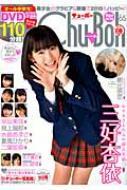 Chu→boh Vol.65 海王社ムック