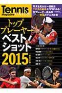 Tennis Extra Magazine トッププレーヤーベストショット 2015 B・b・mook