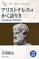 アリストテレスはかく語りき 幸福の科学大学シリーズ