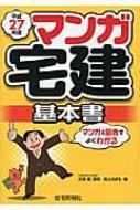マンガ宅建基本書 平成27年版
