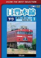 ビコムベストセレクション::日豊本線1 門司〜小倉〜大分 寝台特急富士