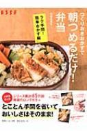 弁当 とことん手間をはぶいたレシピ編 別冊エッセ つくりおきおかずで朝つめるだけ!
