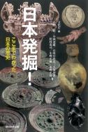 日本発掘! ここまでわかった日本の歴史 朝日選書