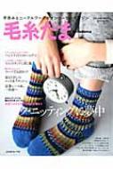 毛糸だま 2015年春号 手あみとニードルワークのオンリーワンマガジン Let's Knit Series