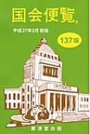 国会便覧 平成27年2月新版