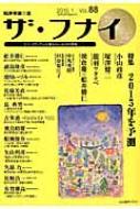 ザ・フナイ Vol.88 メディアパルムック