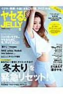 ヤセる!jelly Vol.5 ぶんか社ムック
