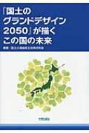 「国土のグランドデザイン2050」が描くこの国の未来