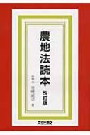 農地法読本 改訂版
