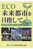 ECO未来都市を目指して 産業都市尼崎の挑戦 AIR叢書