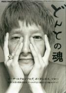 どんとの魂 MUSIC MAGAZINE  (ミュージックマガジン)2015年 2月号増刊
