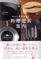 釜浅商店の「料理道具」案内 創業明治41年