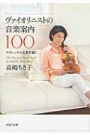 ヴァイオリニストの音楽案内100 クラシックの名曲を聴く PHP文庫