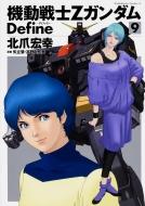 機動戦士Zガンダム Define 9 カドカワコミックスAエース