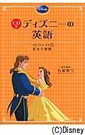 CD付ディズニーの英語 コレクション 8 美女と野獣