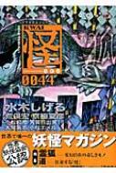 怪 Vol.0044