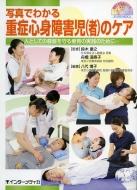 写真でわかる重症心身障害児(者)のケア 人としての尊厳を守る療育の実践のために