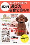 超入門 はじめて犬と暮らす選び方&育て方BOOK