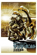 機動戦士ガンダム サンダーボルト 5 ビッグコミックススペシャル